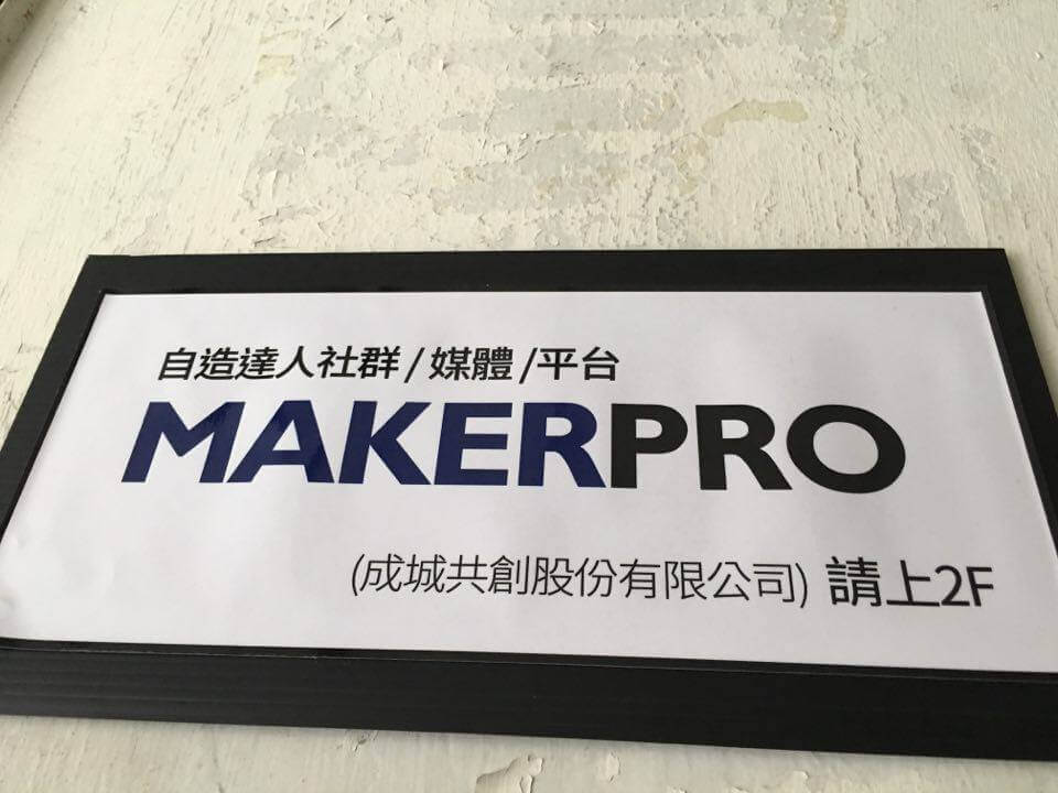Getting to Know MakerPRO Part 1: How Does Everything Start?